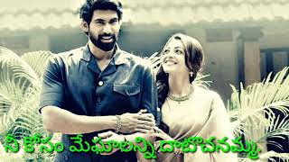 Nene Raju Nene Manthri Vennello Uyyala Song Lyrics Emotional Feel Song