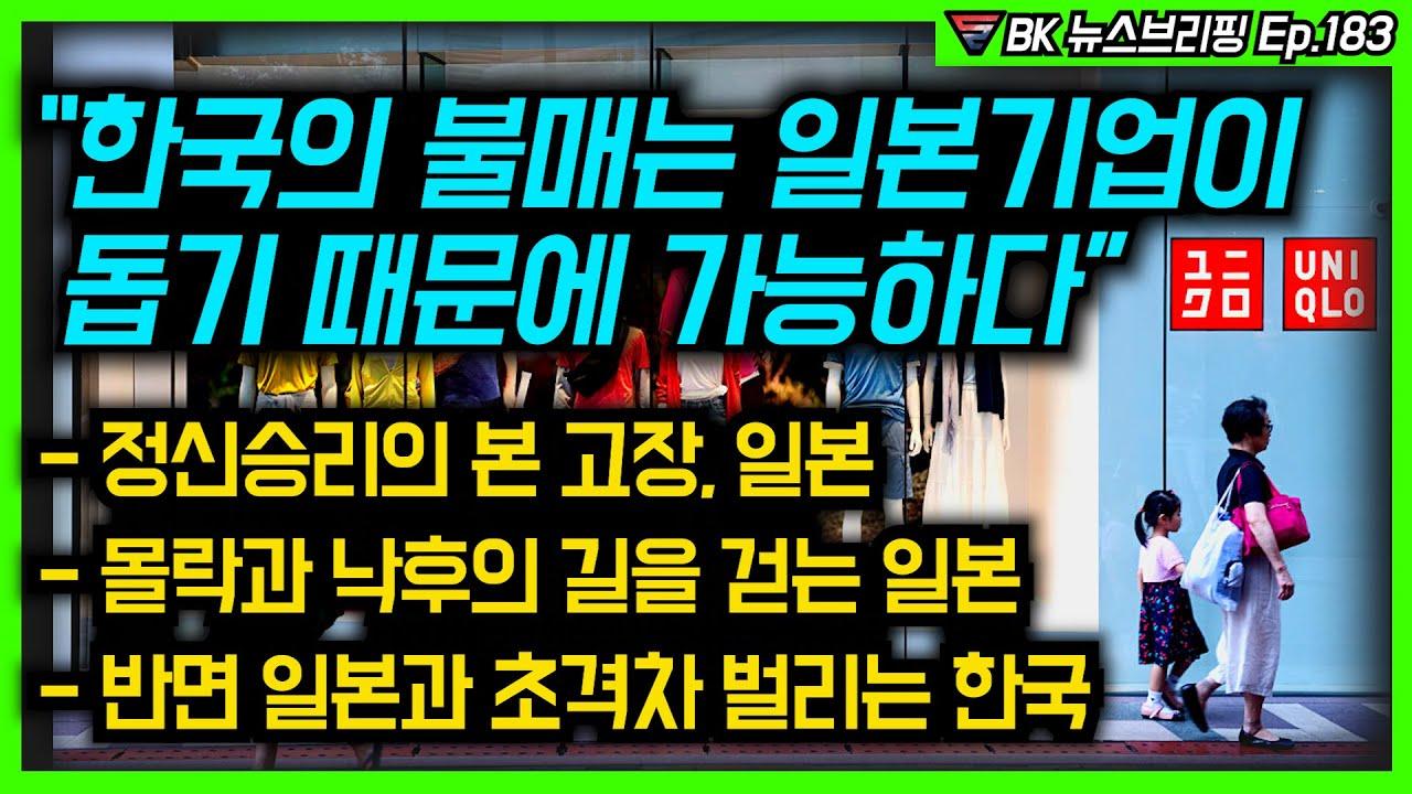 """""""한국의 불매는 일본기업이 돕기 때문에 가능하다."""" / 정신승리의 본 고장, 일본 / 몰락과 낙후의 길을 걷는 일본 / 반면 일본과 초격차 벌리는 한국"""
