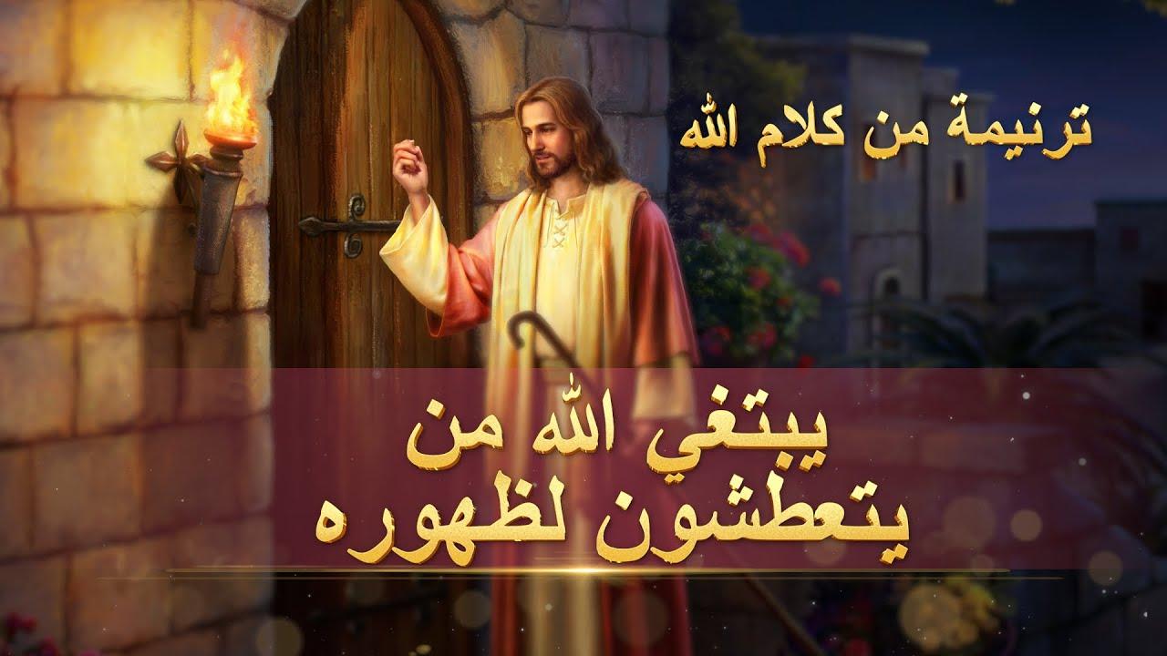 ترنيمة من كلام الله - يبتغي الله من يتعطشون لظهوره - كلمات ترنيمة