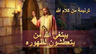 ترنيمة 2018 - يبتغي الله من يتعطشون لظهوره