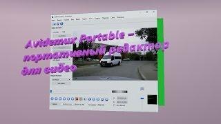 Скачать Avidemux Portable – портативный редактор для видео
