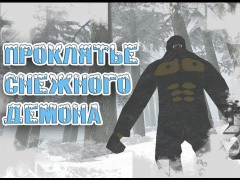 GTA SA - «Проклятье снежного демона 1»