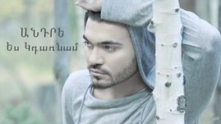 ANDRE - Es Kdarnam // ԱՆԴՐԵ - Ես Կդառնամ