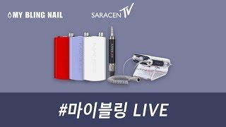 마이블링네일 Live - 미니마이트비트를 이용한 패디케…