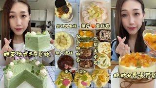 洁宝美食日记【ASMR Dessert Mukbang 甜点…