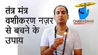 टोने टोटके तंत्र मंत्र वशीकरण से बचने के सरल उपाय , Save Yourself From Black Magic In Hindi