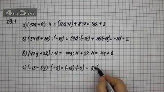 Упражнение 29.1. Алгебра 7 класс Мордкович А.Г.