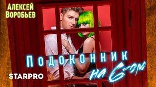 Алексей Воробьев - Подоконник на 6-ом
