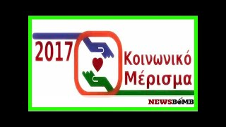 Koinonikomerisma.gr: χρήσιμος οδηγός για το κοινωνικό μέρισμα μέσα από 32 ερωτήσεις - απαντήσεις