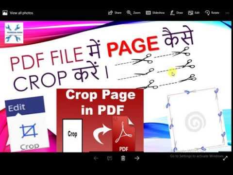 PDF FILE में Page कैसे CROP करें II HOW TO CROP PAGE IN PDF FILE II RN TECHNICAL HINDI II