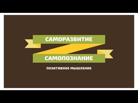 Саморазвитие, Самопознание и позитив - Роман Головин