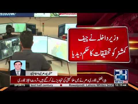 Ittefaq ya kuch or ? Dharne ki monitoring karne wale Cameras ki cable Cut ho gayi