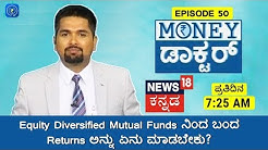 Equity Diversified Mutual Fund ನಿಂದ ಬಂದ Returns ಅನ್ನು ಏನು ಮಾಡಬೇಕು | Money Doctor Show | EP 50
