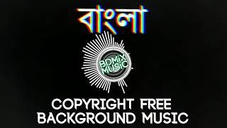 Bangla Background Music | Copyright Free Bangla Song | Copyright Free Bangla Hip Hop Music | BDMIX