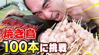 【大食い】焼き鳥100本食べるまで帰れません