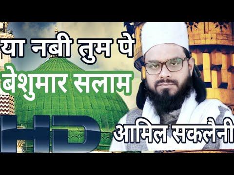 Amil saqlaini Daste qudrat  ke shahkaar salaam ya nabi tum pe lakho salam