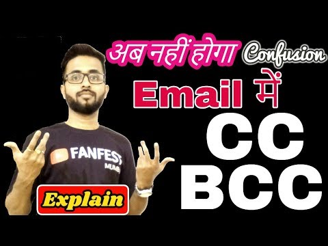 Explain Differance between CC & Bcc in email [Hindi]   ab koi confusion nhi hoga
