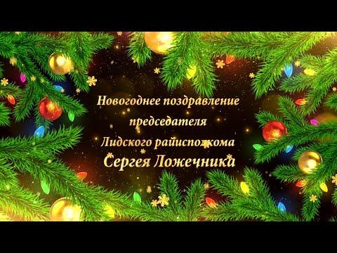 Новогоднее поздравление председателя Лидского райисполкома Сергея Ложечника