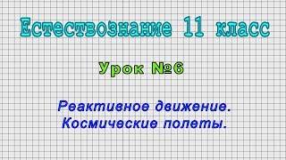 Естествознание 11 класс (Урок№6 - Реактивное движение. Космические полеты.)