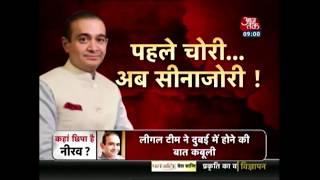 Breaking News | नोटेबंदी के दौरान Nirav Modi से हीरे खरीदने वालों पर नजर