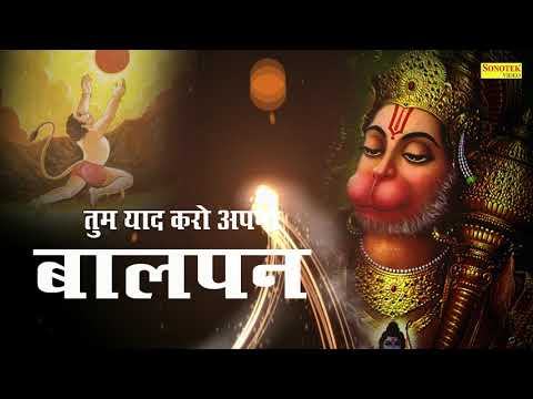 tum-yaad-karo-pawansut-wo-balpan-|-hanuman-bhajan-|-bajrang-bali-song-|-hanuman-mantra-|-chalisha