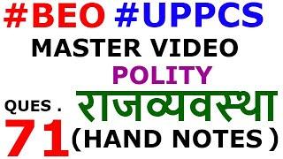 #BEO   SPECIAL  || # POLITY  || राजव्यवस्था   || #MASTER VIDEO  ||#UPPCS