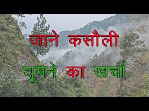Places to visit in Kasauli Himachal Pradesh |  kasauli Travel budget  | Kasauli tour guide