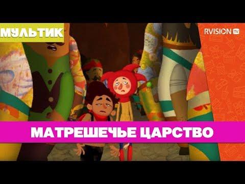 Приключения Петрушки / Матрешечьем царстве (2015) мультфильм