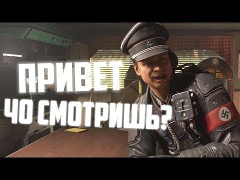 НУ ЧО, СПАСЁМ ПЛАНЕТУ? | Wolfenstein II: The New Colossus | Прохождение #2