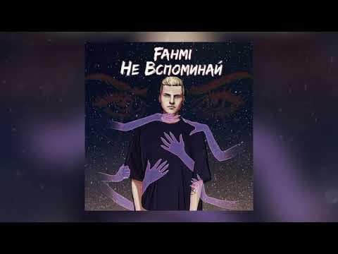 Fahmi - Не вспоминай