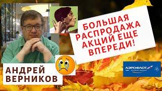 Андрей Верников - Большая распродажа акций еще впереди!