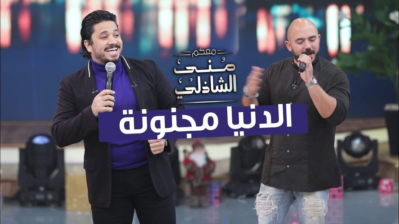 محمود العسيلي كهرب الاستوديو بأغنية مجنونة ومصطفى حجاج يقلده مع منى الشاذلي