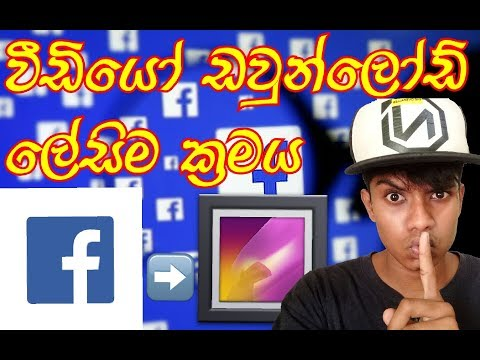 How to download facebook videos sinhala