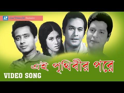 Ei Prithibir Pore | Sabina Yasmin | Alor Misil | Movie Song | Laser Vision