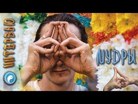 Мудры для пальцев рук 🖐 Йога для пальцев с ⭐ Владимиром Калабиным и проектом 💎 SLAVYOGA