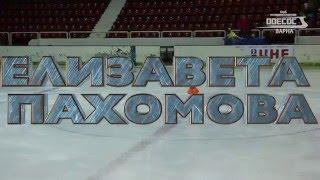 Priz Victoria Mart 2016: Елизавета Пахомова, Клс Одеосос