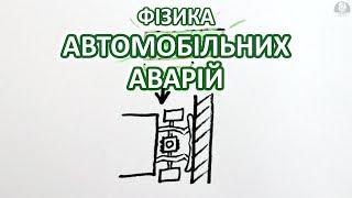Фізика автомобільних аварій [MinutePhysics]