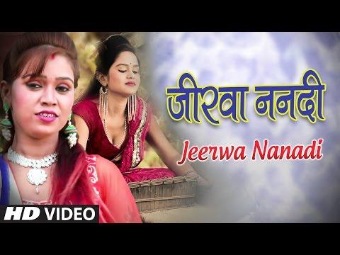 JEERWA NANADI | Latest Bhojpuri LOKGEET Video Song 2017 | Singer - SUNITA YADAV | HAMAARBHOJPURI