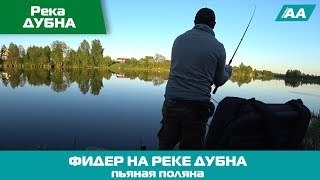 Фідерна Рибалка 24 години, на річці Дубна, П'яна Поляна.