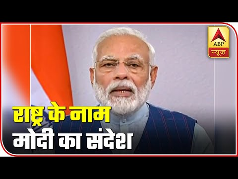 PM Narendra Modi Calls For Janata Curfew On March 22 From 7 AM To 9 PM | ABP News
