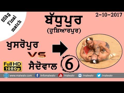 ਬੱਧੂਪੁਰ ● BADHUPUR (Hoshiarpur) KABADDI CUP - 2017 ● 65kg FINAL KHUSROPUR vs SAIDOWAL ● Part 6th