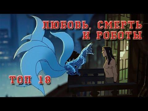 Любовь, Смерть и Роботы. Топ 18 и 18+