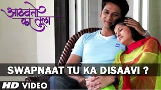 Aathavto Ka Tula - Marathi Love Songs Playlist