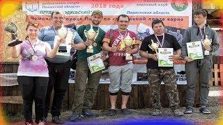 видео Кубок Пензенской области по ловле карпа. Отчет Mad Man's Team