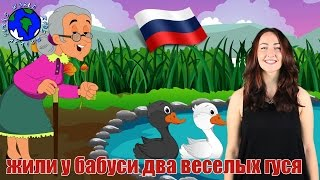 Жили у бабуси два весёлых гуся | Two Merry Geese in Russian | World Kids Action Songs