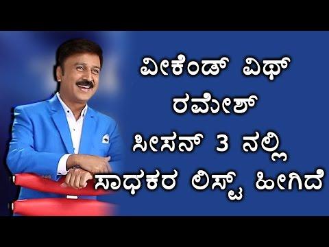 Weekend with Ramesh 3 : Performers List In Season 3 | Filmibeat Kannada