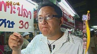 【泰國曼谷】中國風味的泰式魚捲~曼谷小吃夜市第一名!【美食大三通】