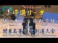 #76【女子団体】予選リーグ【横浜隼人(神奈川)×作新学院(栃木)】H30第65回関東高等学校剣道大会【1庄堂×出雲・2今井×菅波・3宮田×大藤・4青木×池田・5長谷川×茂呂澤】
