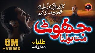 Jhoot Mat Bolna - Jamia Hassan Bin Sabit R.A Ke Tulba Ki Janib Se - New Nazam Video 2018