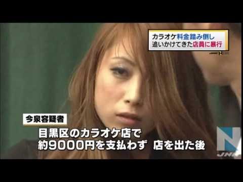 【美しすぎる犯罪者】ネイリスト『今泉友希』カラオケ店員を暴行で逮捕